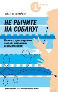 Ne_richite_na_sobaku_Kniga_o_dressirovke_lyudey_zhivotnih_i_samogo_sebya_m_Karen_Prayor