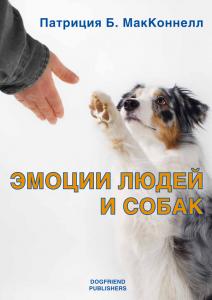 эмоции людей и собак
