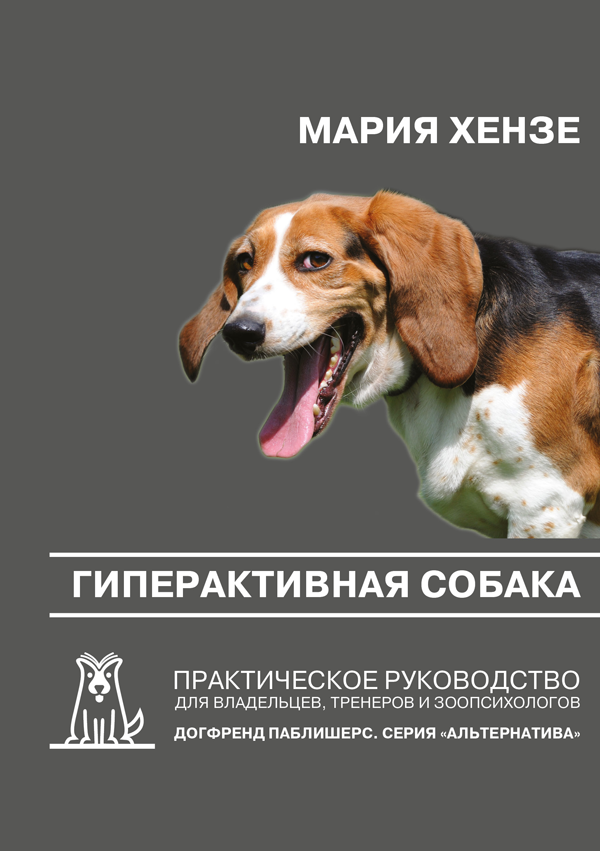 Мария Хензе. Гиперактивная собака. Практическое руководство для владельцев, тренеров и зоопсихологов
