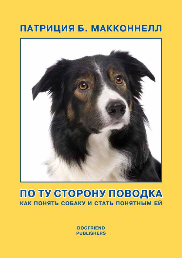 Книга дрессировка собак для чайников скачать
