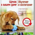 Список рекомендованной литературы о собаках