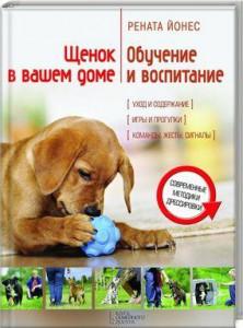 щенок-в-вашем-доме-обучение-и-воспитание
