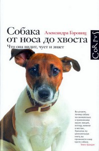 собака от носа до хвоста